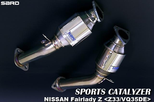 サード 【SARD】 スポーツキャタライザーフェアレディZ UA-Z33 VQ35DE 6MT 02.07~04.09