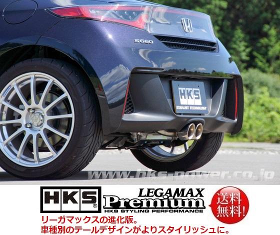 大勧め HKS【エッチケーエス】 Premium LEGAMAX 15/04- Premium リーガマックス プレミアムマフラー S660 リーガマックス DBA- JW5 S07A(TURBO) 15/04-, 豊野町:497c18db --- canoncity.azurewebsites.net