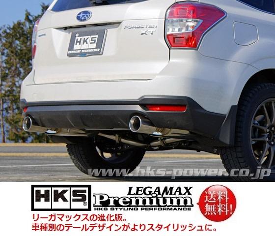 超爆安 HKS【エッチケーエス】 LEGAMAX Premium 12/11- FA20(TURBO) リーガマックス プレミアムマフラー フォレスター HKS DBA- SJG FA20(TURBO) 12/11-, 大台町:a2bbea17 --- canoncity.azurewebsites.net