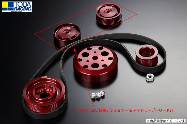 TODA RACING 【トダレーシング】 S2000 AP1・AP2 F20C/F22C(エアコン付き)軽量フロントプーリー+軽量テンショナー&アイドラープーリーKIT
