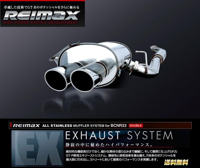 2019年激安 レイマックス【REIMAX】スカイライン GT-R GT-R BCNR33オールステンレスマフラーシステム【ダブル】, ラモードコンドー【】:98cad7fa --- canoncity.azurewebsites.net