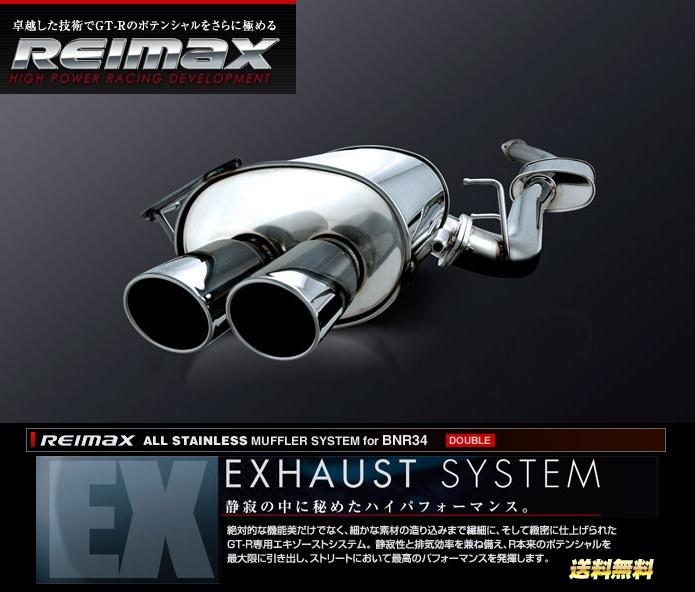 豪華 レイマックス【REIMAX】スカイライン レイマックス GT-R GT-R BNR34オールステンレスマフラーシステム【ダブル】, 藤八屋:15457c78 --- canoncity.azurewebsites.net