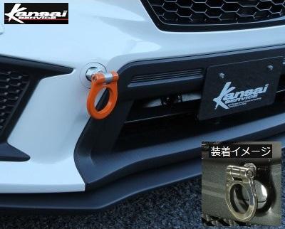 Kansaiサービス 【関西サービス】 牽引フック86 / BRZ ZN6,ZC6 12/03 -フロント用 (可倒式) 「カラー:クローム」