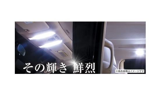 Valenti 【ヴァレンティ】 JEWEL LED ROOM LAMP[ジュエルLEDルームランプセット]セレナ(全グレード) H22.11~H28.8 C26