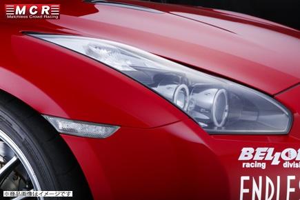 MCR 【エムシーアール】LED FRONT WINKER 「LEDフロントウインカー」GT-R R35 [カラー:クリアー]
