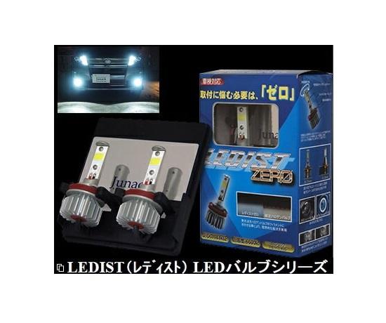 Junack 【ジュナック】 LEDIST ZERO (レディストゼロ) LEDフォグバルブシリーズ10W Power LED [カラー:6500K]H8・H11・H16バルブ用