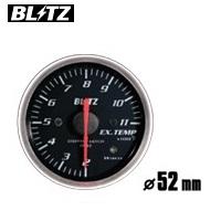 BLITZ 【ブリッツ】 レーシングメーター SDφ52 EX.TEMP (排気温度計) ホワイトイルミネーション2~11単位×100℃ (電気式) センサーサイズ1/8PT