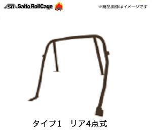 SAITO ROLLCAGE【サイトウロールケージ】40φ『スチール製』 [タイプ1 リア4点式]S2000 AP1/AP2 「純正ロールケージを外して取り付けるタイプ」リア内装の殆どは取外しとなります。