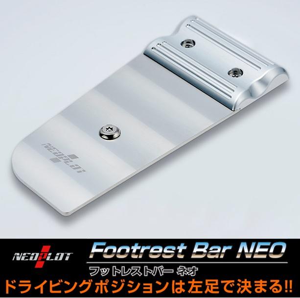 ネオプロト【NEOPLOT】フットレストバーロードスター ND5RC MT/AT