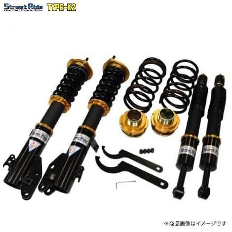 ストリートライド【RG】TYPE-K2車高調 アルトワークス[RS含む] HA36S (2WD/4WD) 14.12-[※減衰力15段調整式]