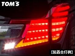 トムス LED テールランプ ヴェルファイア AGH30W / AGH35W / GGH30W / GGH35W / AYH30W ※前期型全グレード対応(ハイブリッド車含む) H27.1~H29.12用