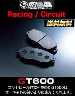 制動屋 GT600ブレーキパット [1台分セット]WRX STI (Fr 4POT) VAB H26.8~