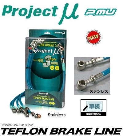 Project μ 【プロジェクトミュー】テフロンブレーキライン 「ステンレス」スイフトスポーツ ZC32S