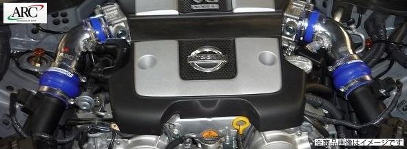 ARC 【エーアールシー】 インテークサクションパイプ「サクションパイプ」 アルミ製フェアレディZ Z34 VQ37VHR