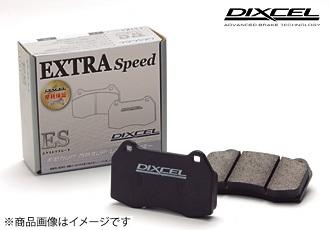 ☆送料無料!!☆ DIXCEL ディクセル ES エクストラスピード ブレーキパット(1台分セット)インテグラTYPE-R DC2 DB8 [98spec] 98.1-01.7