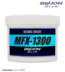 BILLION【ビリオン】 OILSハブベアリング専用グリースMFX-1300 [内容量:500g]
