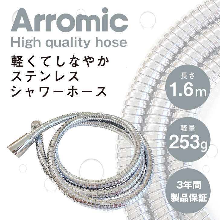 アラミック シャワーホース 軽くてしなやかステンレスシャワーホース 1.6m H-S1A