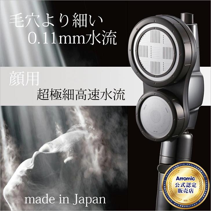 アラミック 3D2フェイス顔シャワー 3D-C1A 回転 節水
