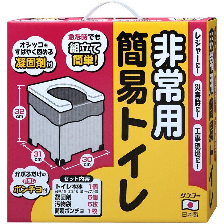 サンコー 携帯 非常用 簡易トイレ 防災トイレ 非常用 緊急用トイレ 仮設 防災グッズ 排泄処理袋