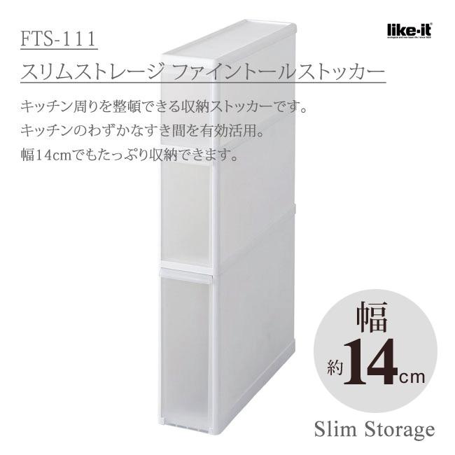 like-it すき間収納引出し スーパースリム 3段 FTS-111
