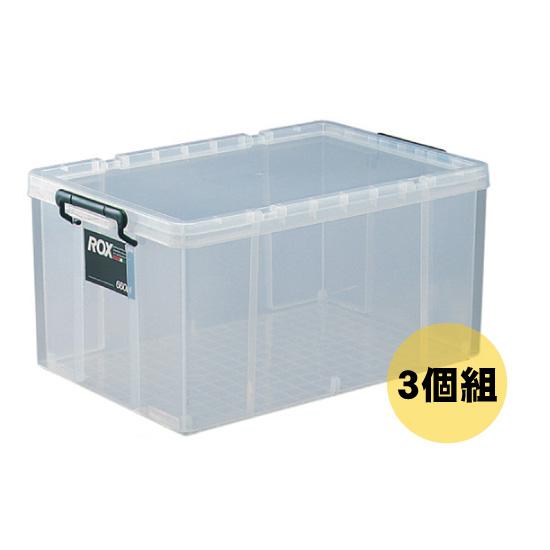 天馬 ロックス 660L 3個組 収納ケース 衣装ケース 収納ボックス TENMA 衣替え 【送料無料】