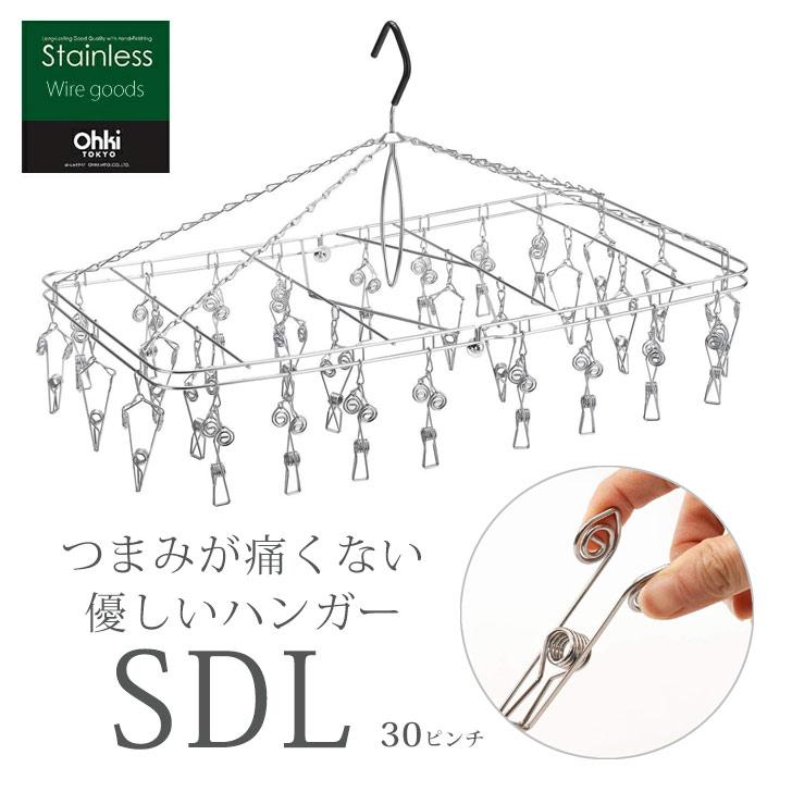 大木製作所 SDL やさしいピンチステンレスハンガー SDL(30ピンチ付)