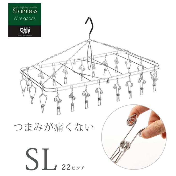 大木製作所 SL やさしいピンチステンレスハンガー SL