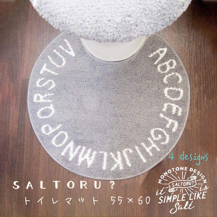 捧呈 シンプルでオシャレ 揃えて楽して可愛いトイレに [宅送] オカトーSaltoru?シリーズトイレマット55×60cmアルファベットGRY塩系インテリア