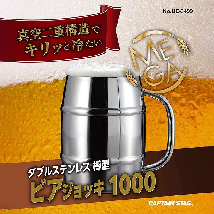 パール金属 ダブルステンレス樽型ビアジョッキ1000