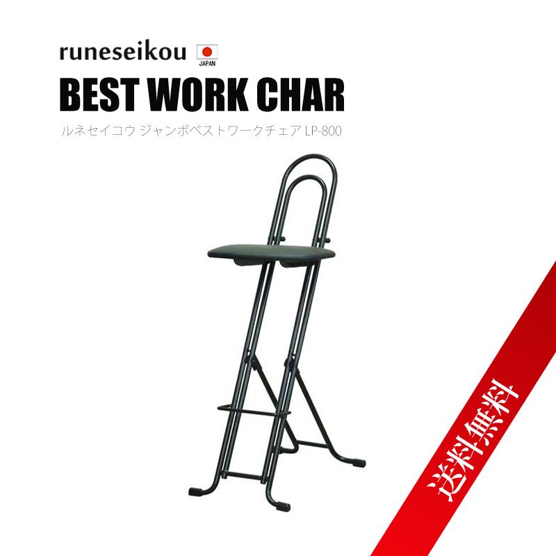 ルネセイコウ ジャンボベストワーク チェア 椅子 LP-800