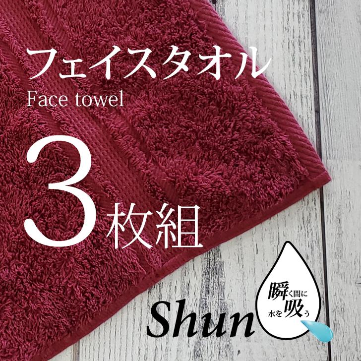 【3枚組】 スーパーゼロ タオル ShunQ(瞬吸)フェイスタオル ワインレッド