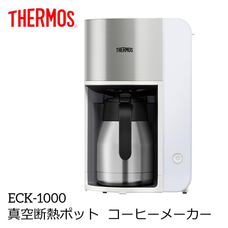 サーモス 真空断熱ポットコーヒーメーカー ECK-1000 WH