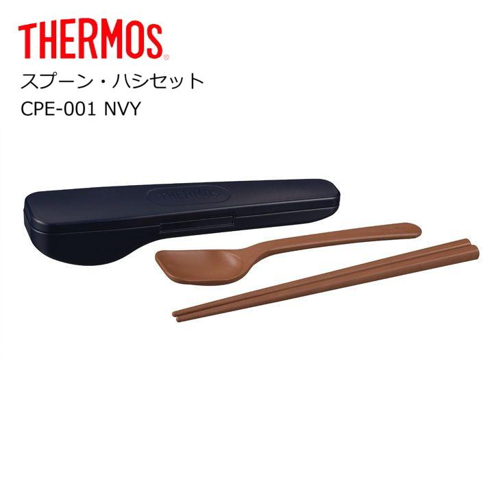 スプーンとハシの便利なコンビセット New サーモス スプーン ハシセット CPE-001 NVY 初回限定 弁当 コンビ バースデー 記念日 ギフト 贈物 お勧め 通販 スープジャー ランチ thermos THERMOS ハシ