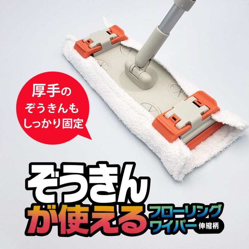 【あす楽】山崎産業 ぞうきんが使えるフローリングワイパー