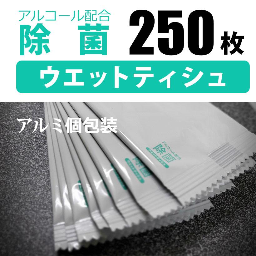 除菌 ウエット 個包装 やなぎプロダクツ アルコール ウエットティシュ個包装 業務用