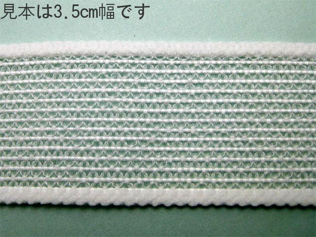 【35mm幅×10m巻:白】ニット用インサイドベルト ゴムインベル 伸びにくいゴムとして使用可 モアフィット《メール便不可》