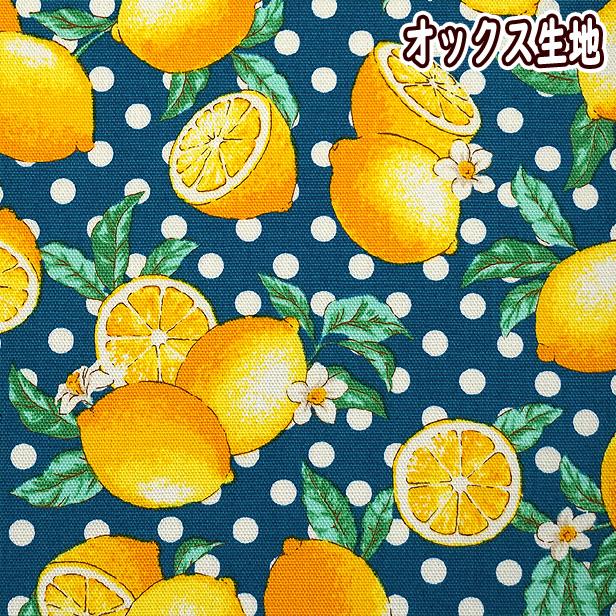 リアルに描かれた爽やかなレモン。ドットが効いてます!コットンオックス生地。安心の日本製。50cm単位の価格です。 オックス生地 リアル レモンと花 ドット柄 コットンオックス 綿100% 生地 布手芸 レモン 檸檬 れもん ドット 水玉