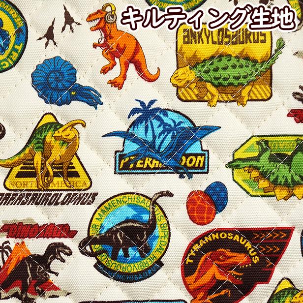 男の子が大好きな恐竜が ワッペン風に描かれています 安心の日本製 新作 人気 50cm単位の価格です キルト 生地 キルティング生地 恐竜ワッペン 恐竜柄 迅速な対応で商品をお届け致します 通学 入園 レッスンバッグ生地 宅配便配送のみ 綿100% 入学 通園 キルティング