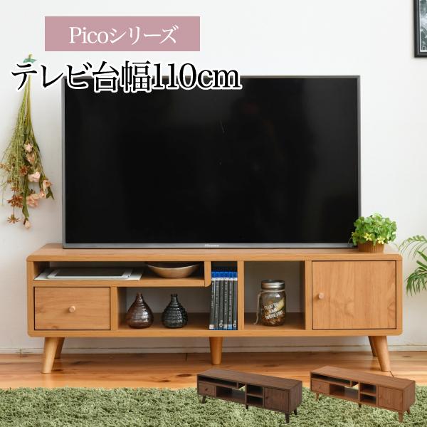 テレビ台 幅110 テレビボード 薄型 40型 奥行30 高さ35.5 ローボード ロータイプ テレビラック 北欧 収納 36型 脚付き TV台 かわいい おしゃれ 木目 木製 ひとり暮らし ワンルーム ブラウン ナチュラル