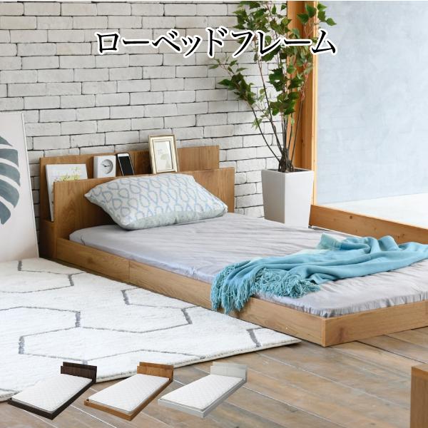 シングルサイズ ローベッドのベッドフレーム 部屋の空間を広く見せるシンプル設計がポイント 9 15までクーポンで10%OFF ローベッド シングル お気に入り ベッドフレーム すのこ 幅103 奥行216 ヘッドボード ナチュラル Seasonal Wrap入荷 付き フロア フレーム 白 木製 ベッド 高さ10 シングルベッド すのこベッド ブラウン ロータイプ
