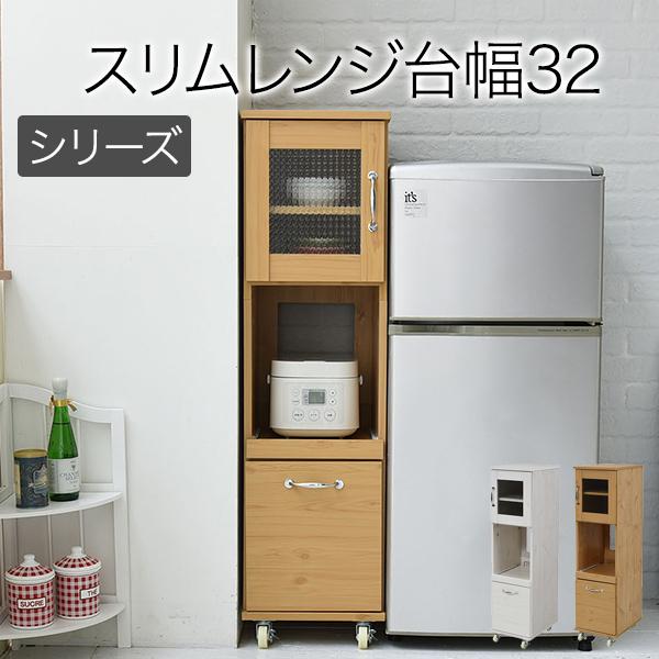 スリム キッチンラック 食器棚 隙間タイプ レンジ台 レンジラック 幅 32.5 H120 ミニ キッチン 収納 すきま収納 棚 収納棚 ロータイプ 深型 引き出し
