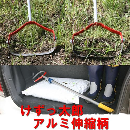 【メーカー直送】簡単 除草 くわ【332023】