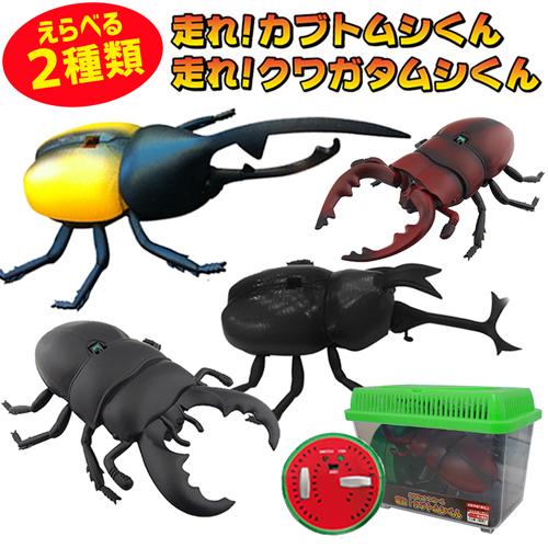 カブトムシ プレゼント こどもの日 クリスマスプレゼント ラジコン rc 玩具 おもちゃ 子供 高価値 子供用 クワガタ オオクワガタ リモコン 選べる2種類 ノコギリクワガタ ヘラクレス 昆虫 かぶとむし 325081-22 甲虫 品質検査済 セット