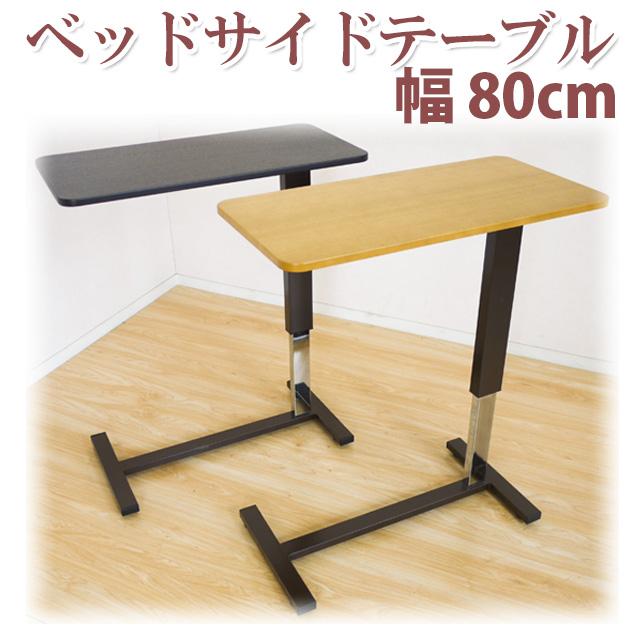 【送料無料】 ベッドサイドテーブル 2色対応 マルチ昇降テーブル ソファにも テーブルにも 木目調テーブル 隠しキャスター付き テーブル サイドテーブル ベッドテーブル ベッドサイドテーブル 昇降テーブル 木製