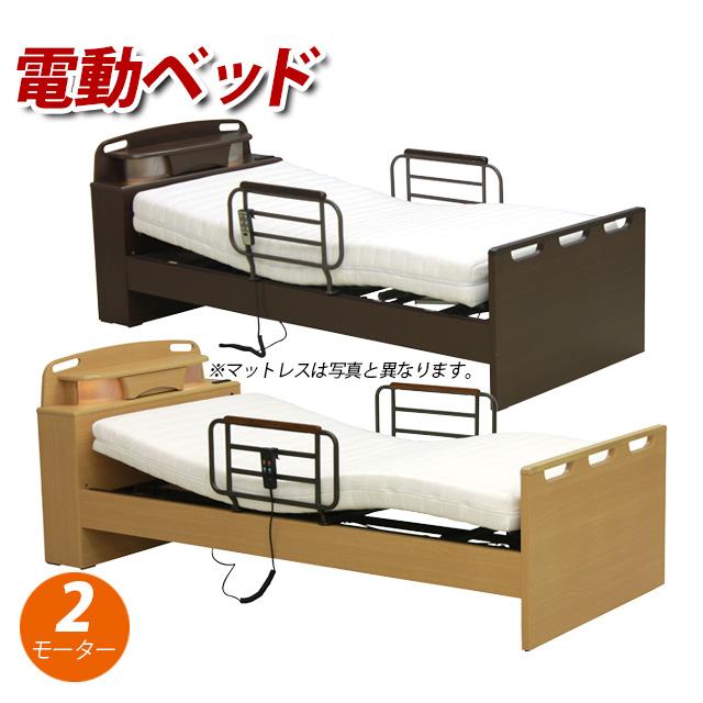 電動ベッド 選べるマットレス 2モーター 開梱・設置サービス付き シングルベッド 電動リクライニングベッド 宮付き 手摺付き コンセント LED照明付き 介護用 ベッド 敬老の日
