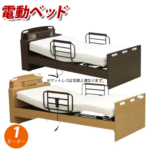 【送料無料】電動ベッド 選べるマットレス 1モーター 開梱・設置サービス付き シングルベッド 電動リクライニングベッド 宮付き 手摺付き コンセント LED照明付き 介護用 ベッド