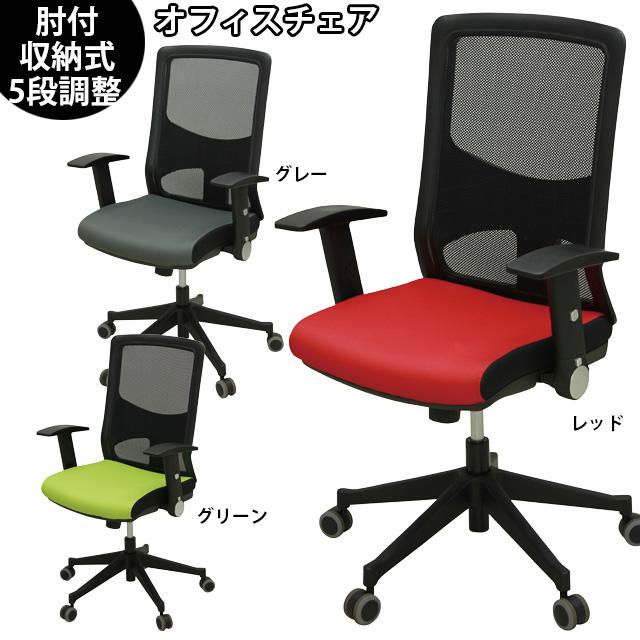 【送料無料】チェア オフィスチェア パソコンチェア ロッキング機能 肘収納式 デスクチェア イス ポリエステル