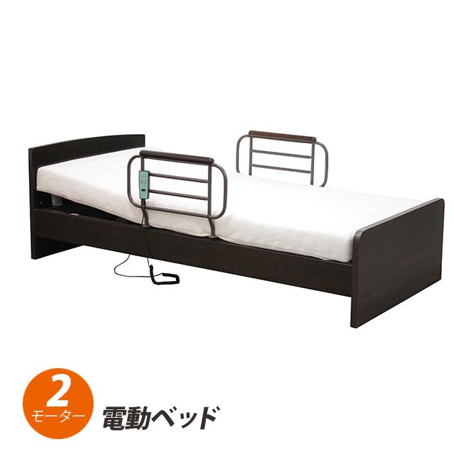 【送料無料】電動ベッド 2モーター 宮なし シングル セット 床高さ4段階調節 ウレタン マットレス 介護ベッド 電動リクライニングベッド 介護 ベッド リクライニング 電動 介護用ベッド