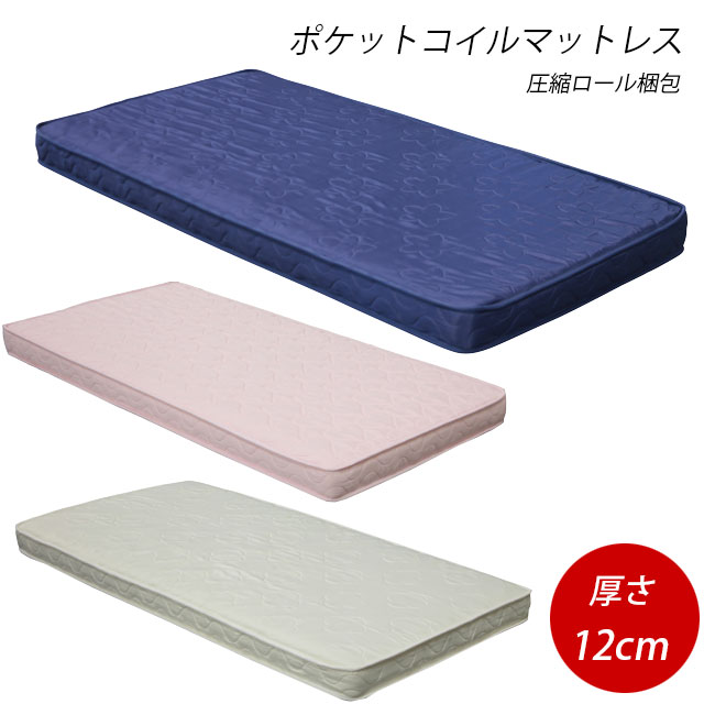 マットレス シングル ポケットコイルマットレス 圧縮 ベッドマットレス シングルマットレス