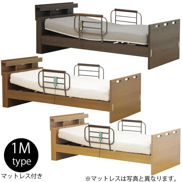 開梱・組立て設置付き 電動ベッド 1モーター 宮付き コンセント付き シングル セット 床板高さ6段階調節 ウレタン マットレス 介護ベッド 電動リクライニングベッド 介護 ベッド リクライニング 電動 介護用ベッド